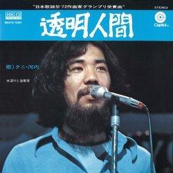 透明人間 (MEG-CD)