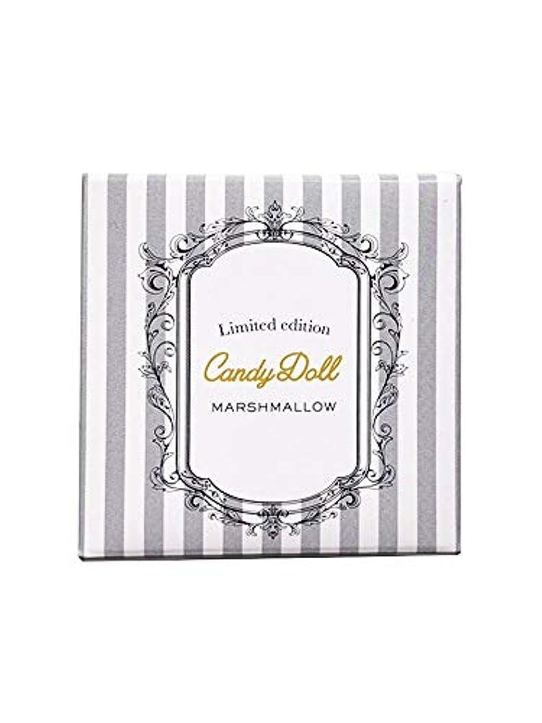 怠けた満たす分布CandyDoll キャンディドール フェイスパウダー <マシュマロ>【WEB限定復刻版】