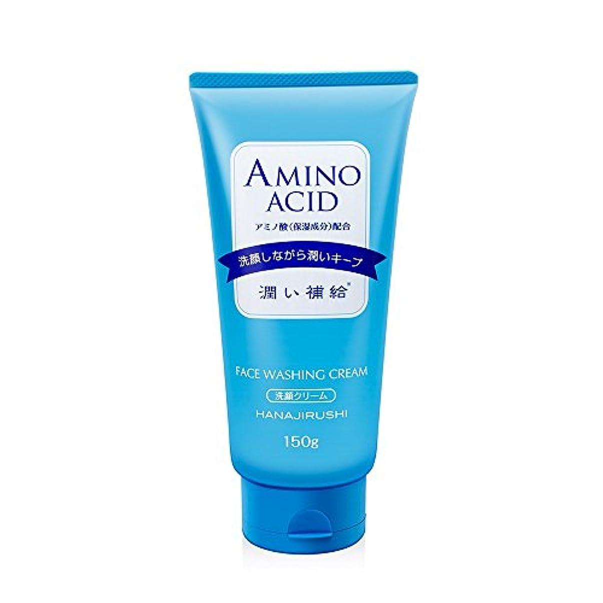 徹底リースペイン花印 保湿補水洗顔クリーム 150g