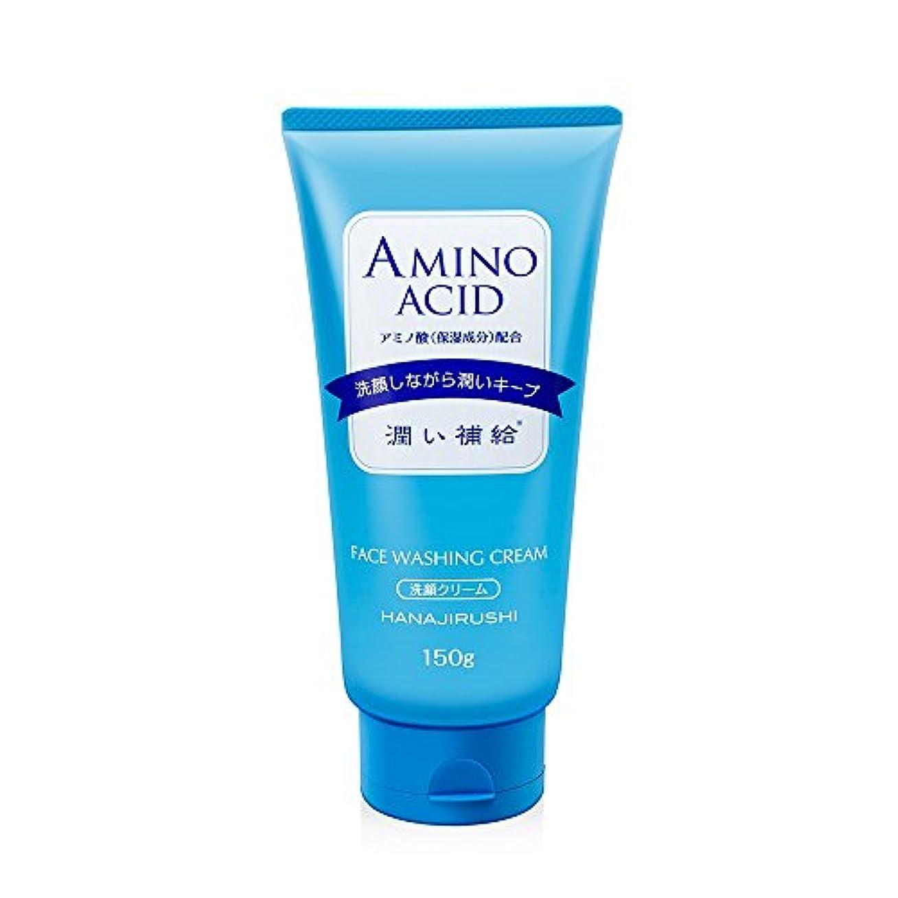 ましい無許可ステートメント花印 保湿補水洗顔クリーム 150g
