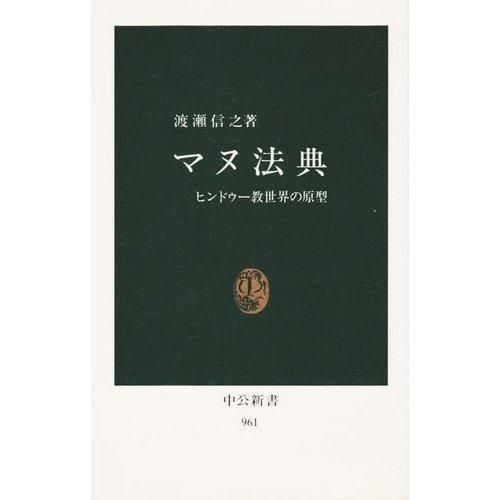 マヌ法典―ヒンドゥー教世界の原型 (中公新書)