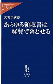 [大村大次郎]のあらゆる領収書は経費で落とせる (中公新書ラクレ)