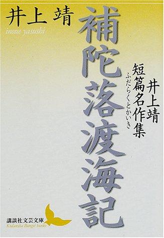 補陀落渡海記 井上靖短篇名作集 (講談社文芸文庫)