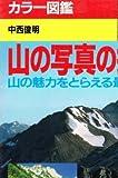 カラー図鑑 山の写真の撮り方―山の魅力をとらえる最新写真術 (カラー 図鑑)
