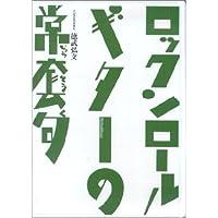 DVD>ロックンロール・ギターの常套句 (<DVD>)