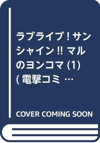 Amazon.co.jp通販サイト(アマゾンで買える「ラブライブ!サンシャイン!! マルのヨンコマ(1 (電撃コミックスEX」の画像です。価格は972円になります。