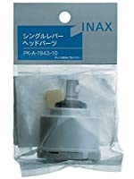LIXIL(リクシル) INAX キッチン用金具 シングルレバーヘッドパーツ PK-A-1943-10