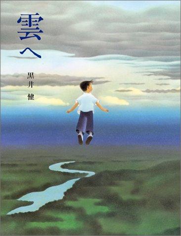 雲へ   (黒井健の絵本)の詳細を見る