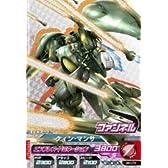 ガンダムトライエイジ 第6弾 クィン・マンサ 【CP】 TA6-CP.070