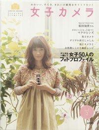 女子カメラ vol.2 (LOCUS MOOK)