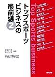 トップスポーツビジネスの最前線〈2〉―早稲田大学講義録2004 (早稲田大学講義録 (2004))