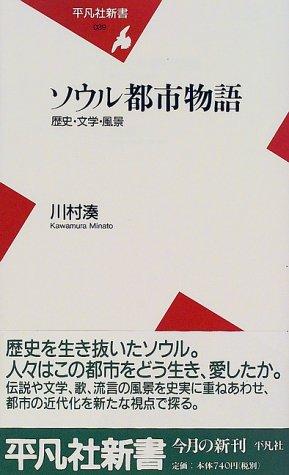ソウル都市物語―歴史・文学・風景 (平凡社新書)