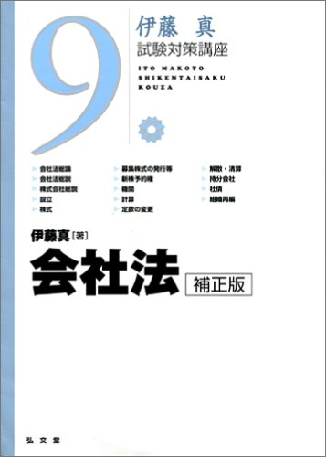 会社法  補正版 (伊藤真試験対策講座 9)の詳細を見る