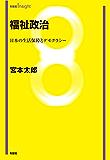 福祉政治:日本の生活保障とデモクラシー 有斐閣Insight