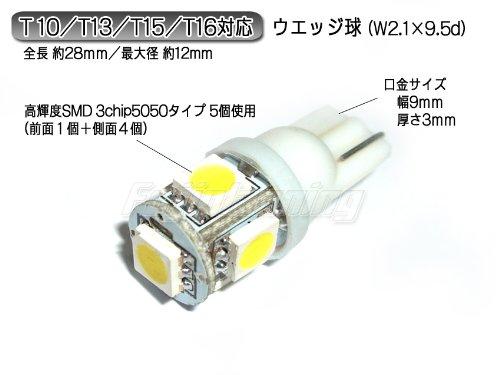 【フジプランニングLEDバルブ】 T10 [品番LB1] ダイハツ COO用 ポジション(車幅灯)白 ホワイト 5連LED (5SMD 3チップ) 2個入り■COO M400系対応 H18.5~
