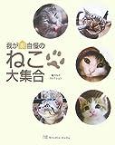 我が家自慢のねこ大集合―猫ブログコレクション 画像