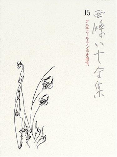 西条八十全集〈第15巻〉アルチュール・ランボオ研究 / 西条 八十