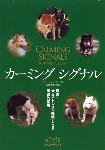 カーミングシグナル by.トゥーリッド・ルーガス (ads犬の本)