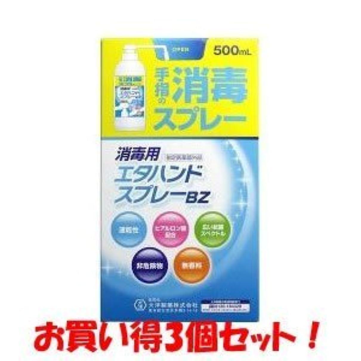 無能ことわざペインティング(大洋製薬)大洋製薬 消毒用エタハンドスプレーBZ 500ml(医薬部外品)(お買い得3個セット)