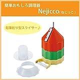 必要な分だけスライスできる鉛筆削り型スライサーです 簡単おもしろ調理器Nejicco(ねじっこ) 71150 [簡易パッケージ品]