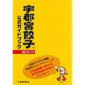 宇都宮餃子公式ガイドブック 2010→11