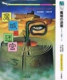 魔城の迷宮―ミステリ迷路ゲーム (二見文庫―ザ・ミステリ・コレクション)