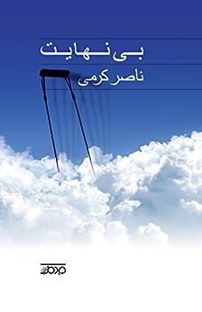 Eternity by [Karami, Naser]