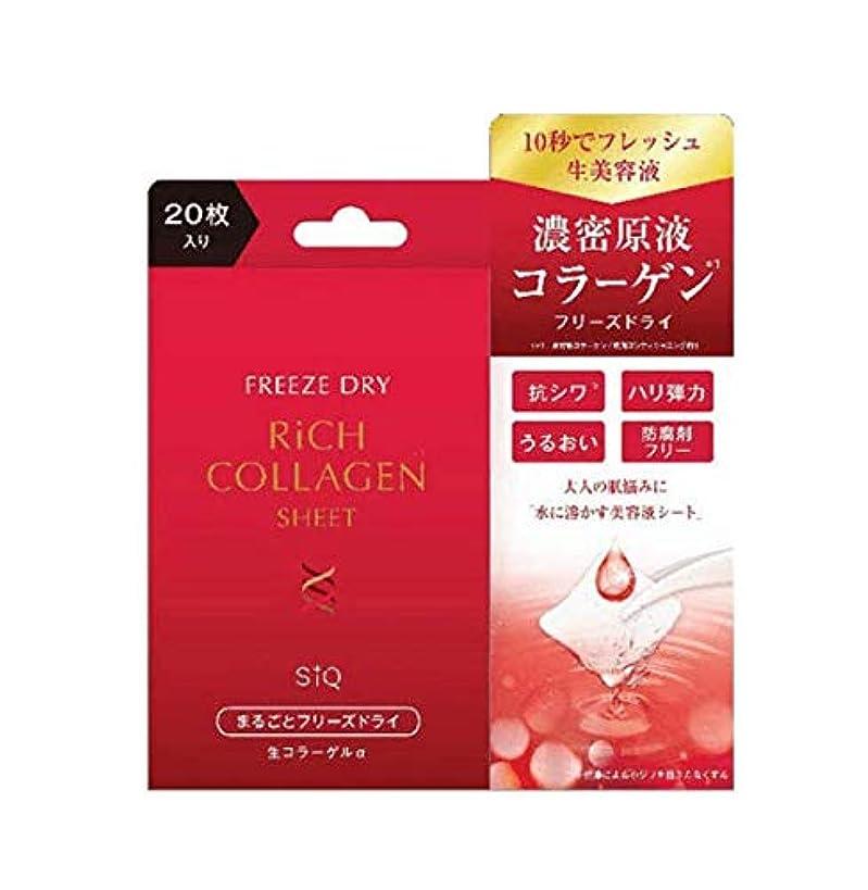 リップコードやめる水に溶かす コラーゲンシート 美容液 まるごとフリーズドライ 生コラーゲルα 20枚入り 化粧水 抗シワ