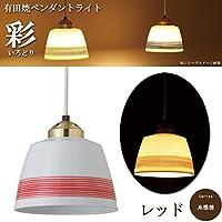 有田焼ペンダントライト 彩(いろどり) 糸模様 レッド INT-204-3 50cm