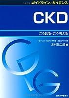 ガイドライン/ガイダンス CKD―こう診る・こう考える