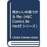 何かいいの見つけた!Re: (H&C Comics ihr HertZシリーズ)