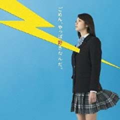 吉田山田「ごめん、やっぱ好きなんだ。」の歌詞を収録したCDジャケット画像