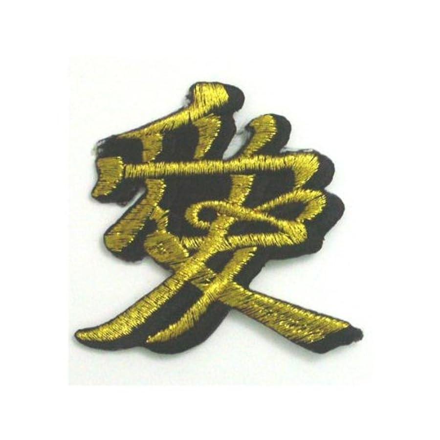 生きているフリッパープラスチック刺繍の家紋ワッペン『直江兼続氏の兜の前立て愛」の文字』