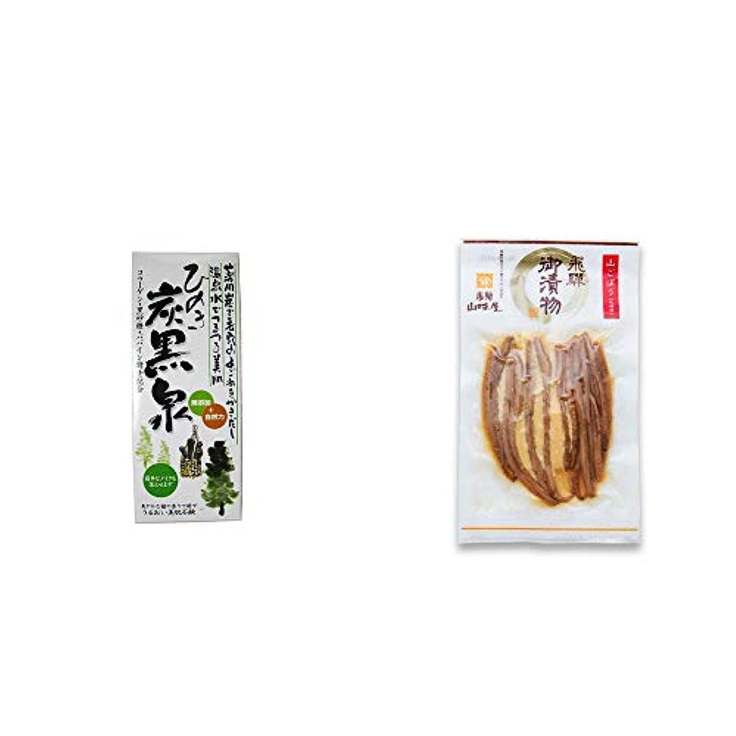[2点セット] ひのき炭黒泉 箱入り(75g×3)?飛騨山味屋 山ごぼう味噌漬(80g)