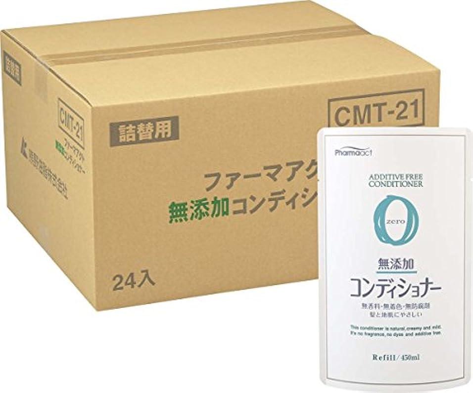 フローティングバックアップよろめく【ケース販売】ファーマアクト 無添加コンディショナー詰替用 450ml×24個入