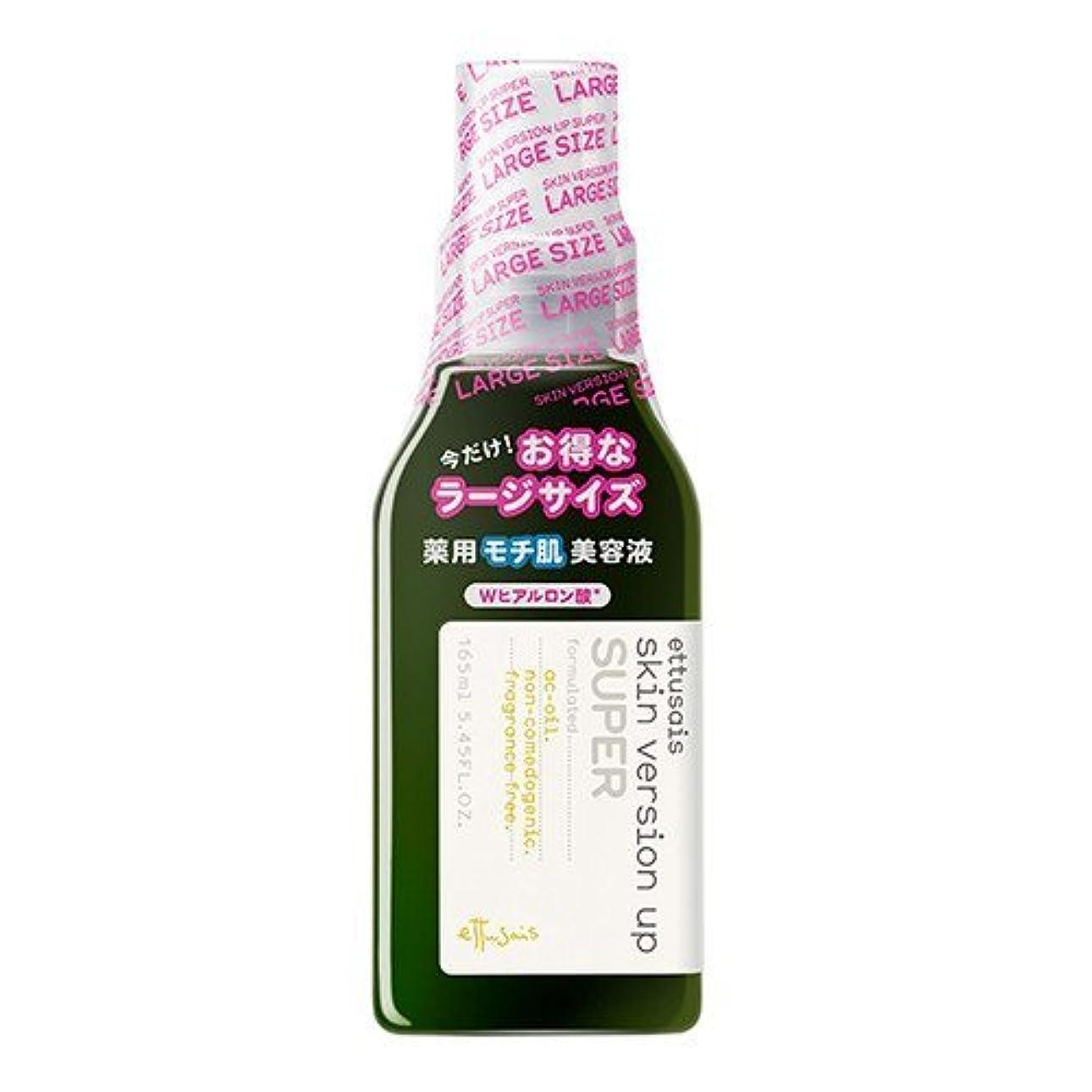 甘味エスカレートピンチエテュセ 薬用 スキンバージョンアップ SP (ラージ) 165ml