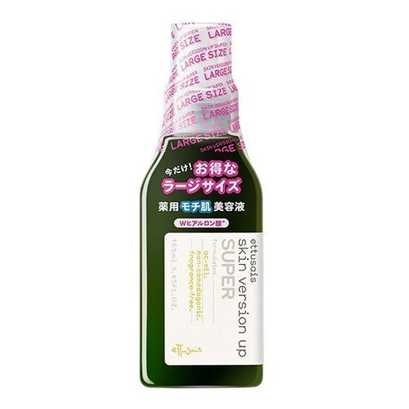 実際結晶食事エテュセ 薬用 スキンバージョンアップ SP (ラージ) 165ml