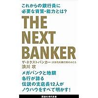 ザ・ネクストバンカー 次世代の銀行員のかたち (講談社現代新書)