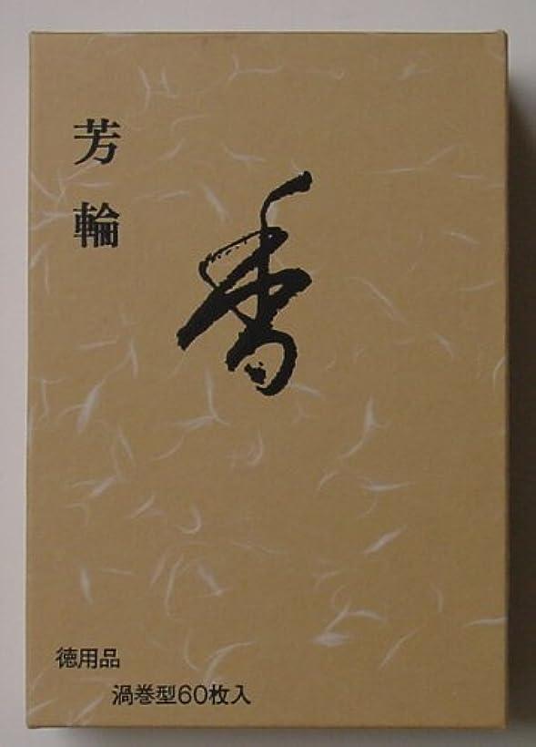 記憶に残る工業用獣Shoyeido Horin Incenseコイル堀川