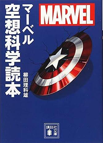 MARVEL マーベル空想科学読本 (講談社文庫)