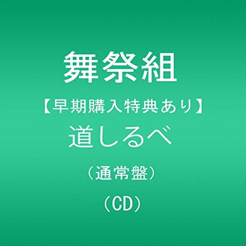 【早期購入特典あり】道しるべ(通常盤)(ミニポスターC付)