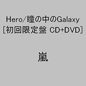 Hero/瞳の中のGalaxy(DVD付き初回生産限定盤)