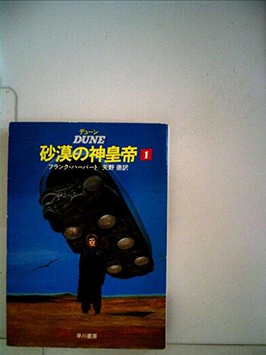 デューン砂漠の神皇帝〈1〉 (1984年) (ハヤカワ文庫―SF)の詳細を見る