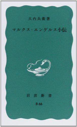 マルクス・エンゲルス小伝 (岩波新書 青版 543)の詳細を見る