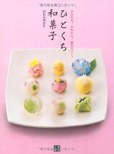 ひとくち和菓子