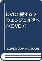 DVD>愛するフラエンジェル達へ (<DVD>)