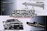 フジミ模型 1/24 GT-Wウイング&マフラーチューンセット