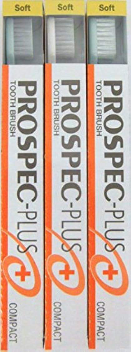 蚊ペレット産地GC プロスペック 歯ブラシプラス コンパクト S (3本セット)
