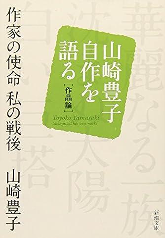 作家の使命 私の戦後―山崎豊子自作を語る 作品論 (新潮文庫)