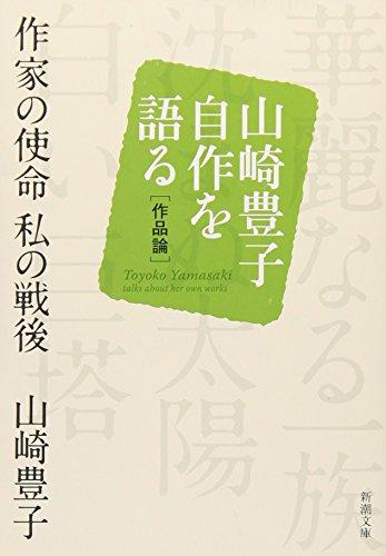 作家の使命 私の戦後―山崎豊子自作を語る 作品論 (新潮文庫)の詳細を見る